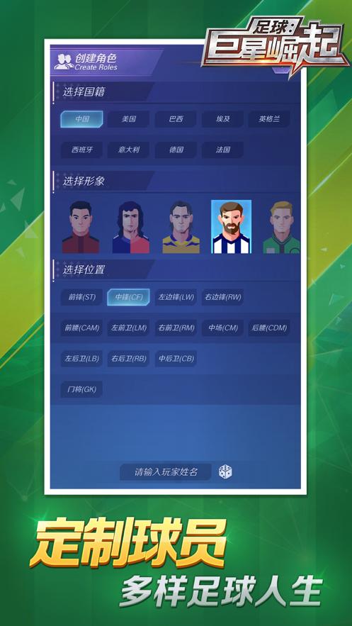 足球巨星崛起游戏iOS版