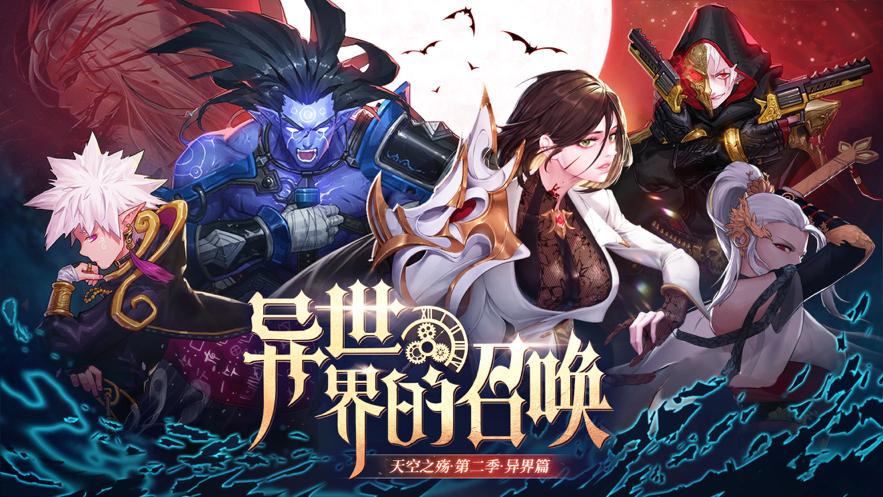剑魂online手游iOS版