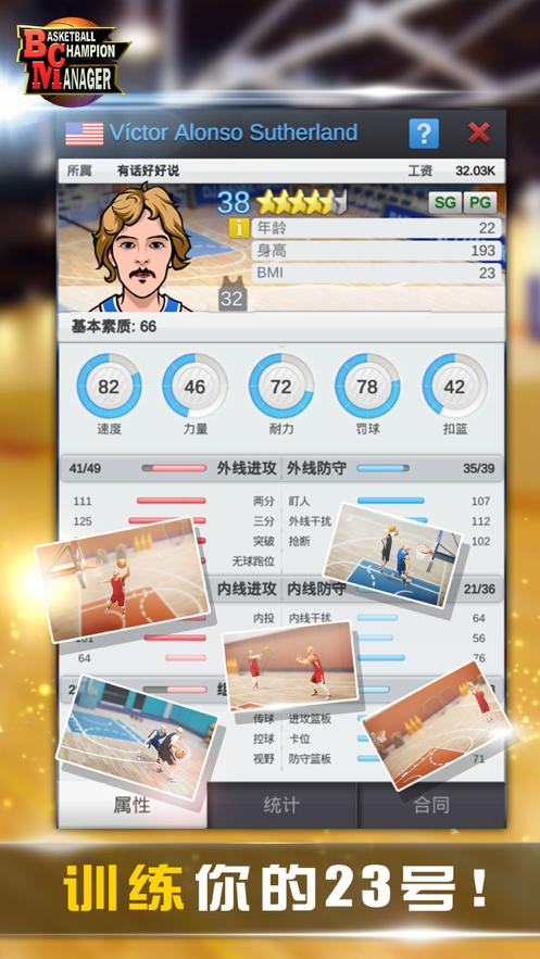 篮球经理手游iOS版