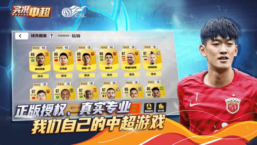 实况中超足球手游iOS版