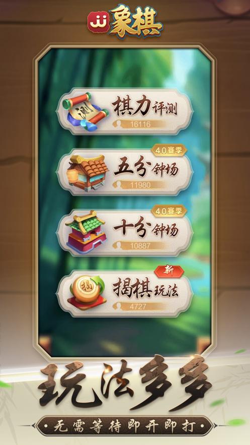 JJ象棋手机版iOS