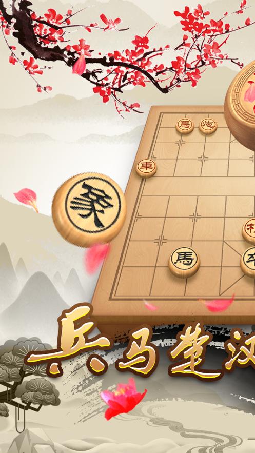 全民象棋免费下载安装iOS