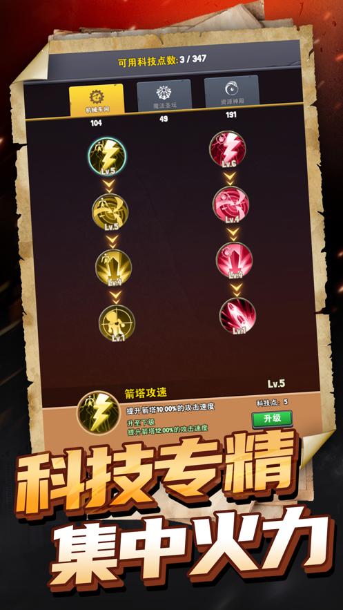 重生塔防夺宝奇兵iOS版