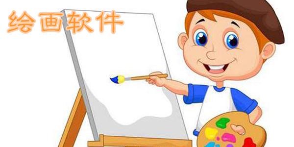 绘画软件手机版哪个好-手机绘画软件app-绘画软件有哪些