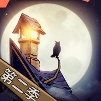 猫头鹰和灯塔下载安装iOS