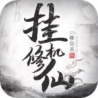 挂机修仙手游iOS版