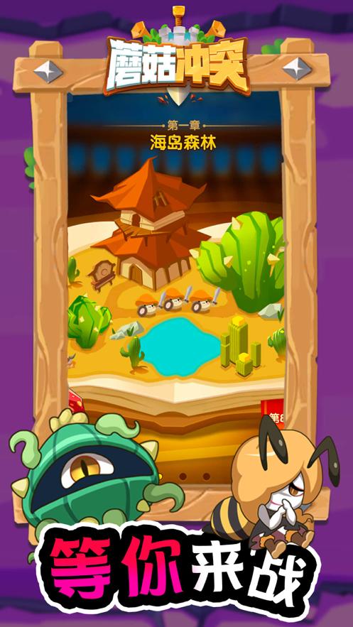 蘑菇冲突游戏下载iOS