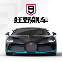 狂野飙车9竞速传奇iOS版