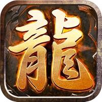 火龙传奇之赤沙龙城iOS版
