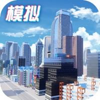 模拟小镇iOS下载安装