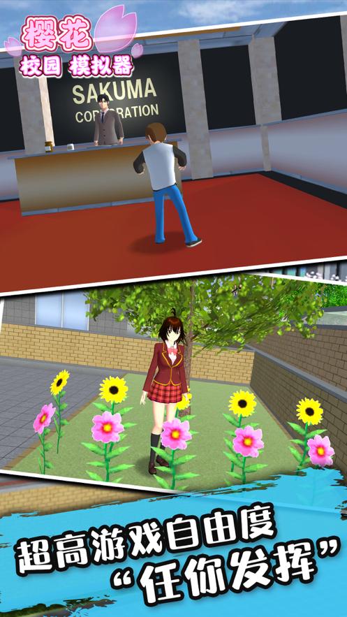 樱花校园模拟器ios中文版