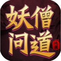 妖僧问道手游iOS版