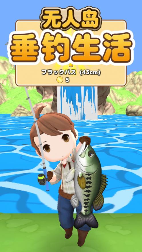 无人岛垂钓生活游戏iOS版