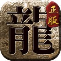 上古神器之屠龙之刃手游iOS版