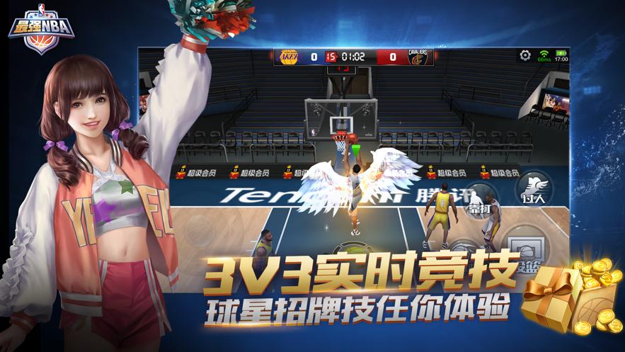 最强NBA手游iOS版