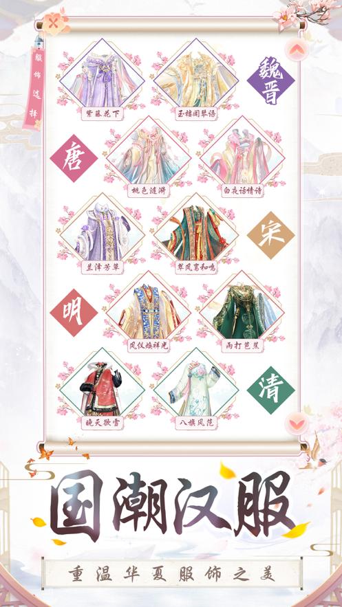 盛世芳华游戏iOS版
