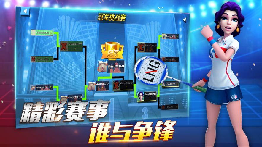决战羽毛球游戏iOS版