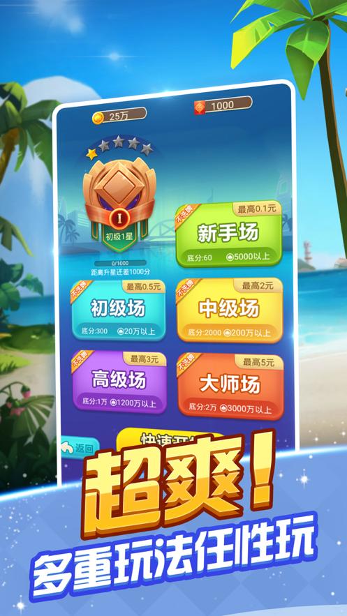 骏游斗地主iOS版