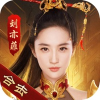 热血合击正版授权iOS版
