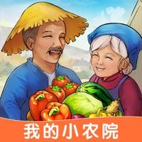 我的小农院游戏iOS版