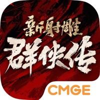 新射雕群侠传之铁血丹心iOS版