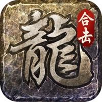 火龙合击之龙城决iOS版