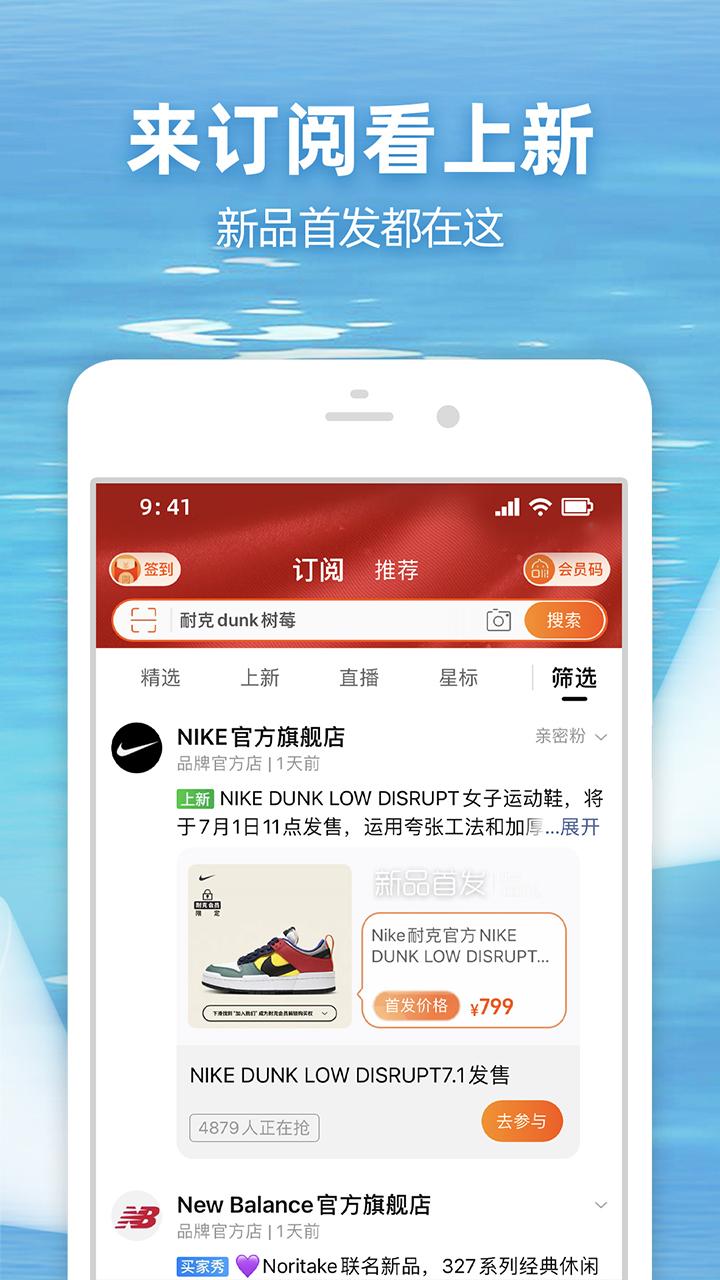 手机淘宝app客户端