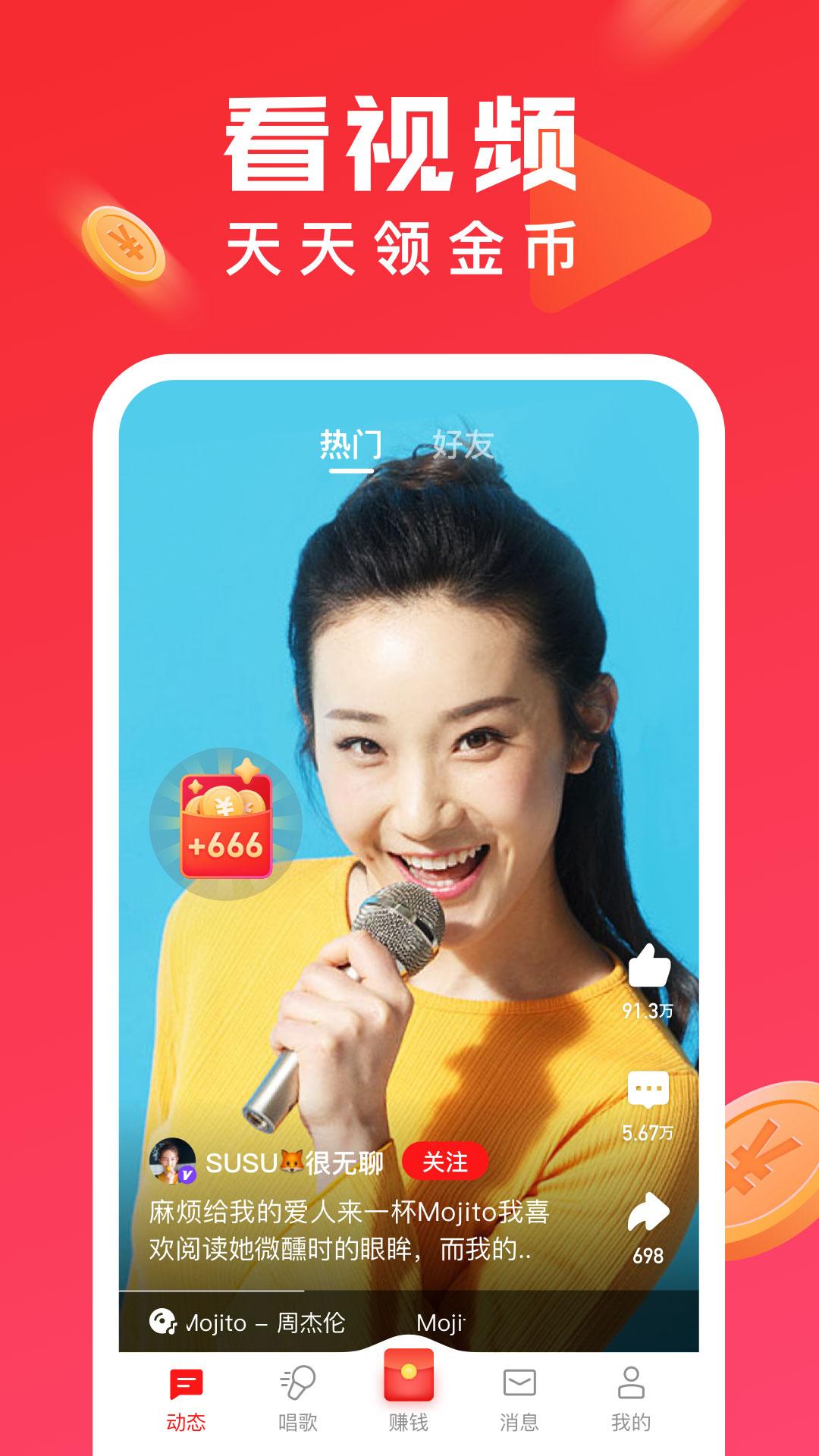 全民K歌极速版app