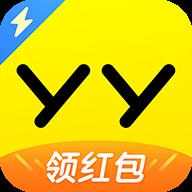 YY极速版app