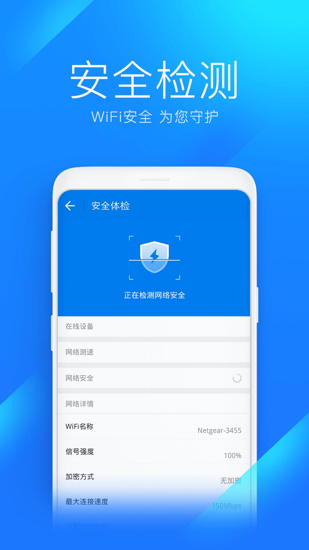 WiFi万能钥匙下载官方免费下载