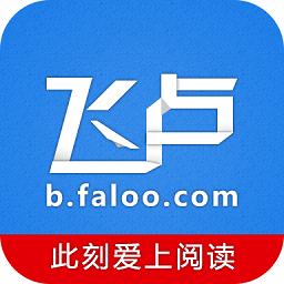 飞卢中文网app