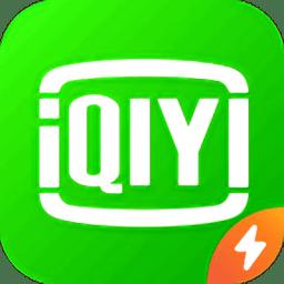 正版爱奇艺极速版app