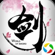 剑侠世界手游腾讯版下载