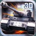 3D坦克争霸2手游Android版下载