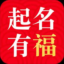 起名有福app
