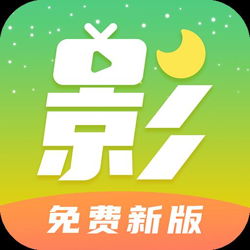 月亮影视大全app