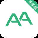 AA出行司机app