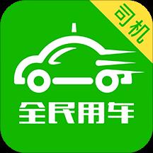全民出行河南司机端App
