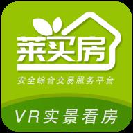 莱买房网app