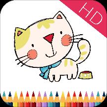 宝宝动物填色画画HD