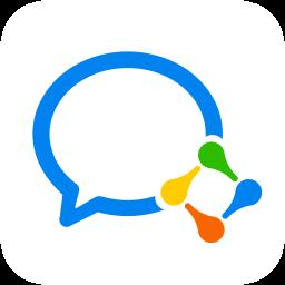 企业微信手机版最新版本