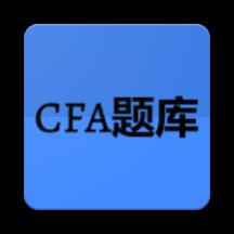 CFA题库App下载