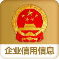 国家企业信用信息公示系统app