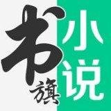 书旗网app免费版