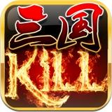 三国kill最新版