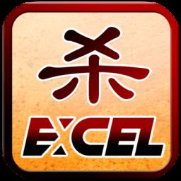Excel杀官方版