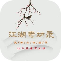 江湖奇功录游戏