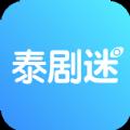 泰剧迷app官方安卓版