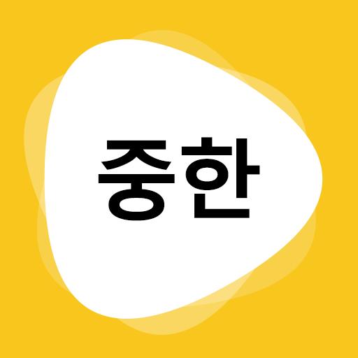 韩文翻译器app安卓版