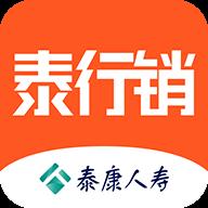 泰行销app官方下载
